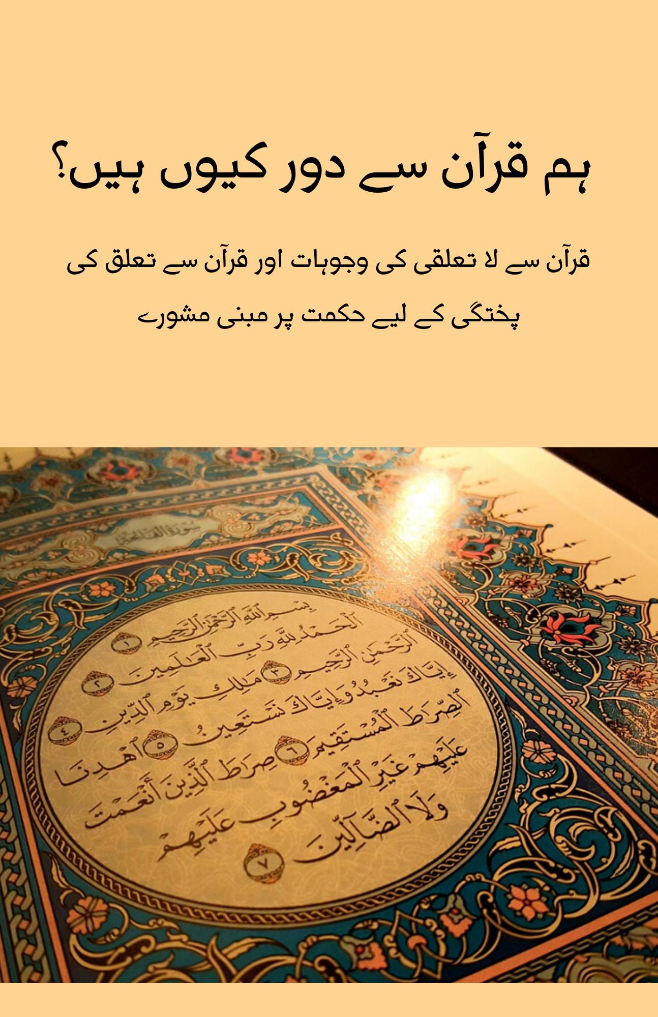 Quran sey doori